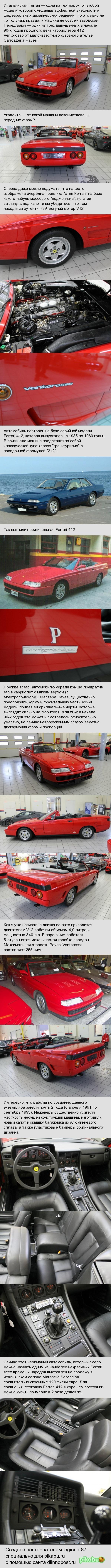Самая некрасивая Ferarri авто, Ferrari, длиннопост, История автомобилей