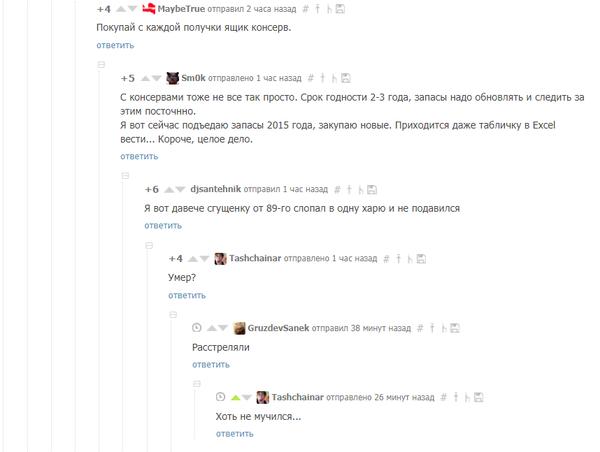 Про консервы скриншот, комментарии на  пикабу, консервы, баян