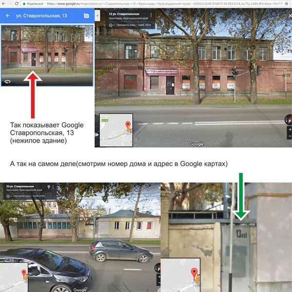 При чем тут Хахалева? Есть вопросы к Google картам. Почему ошибка? Хахалева, Краснодар, google maps