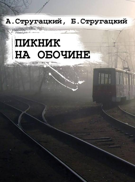 Пикник на обочине аудиоспектакль Стругацкие, Пикник на обочине, Аудиоспектакль