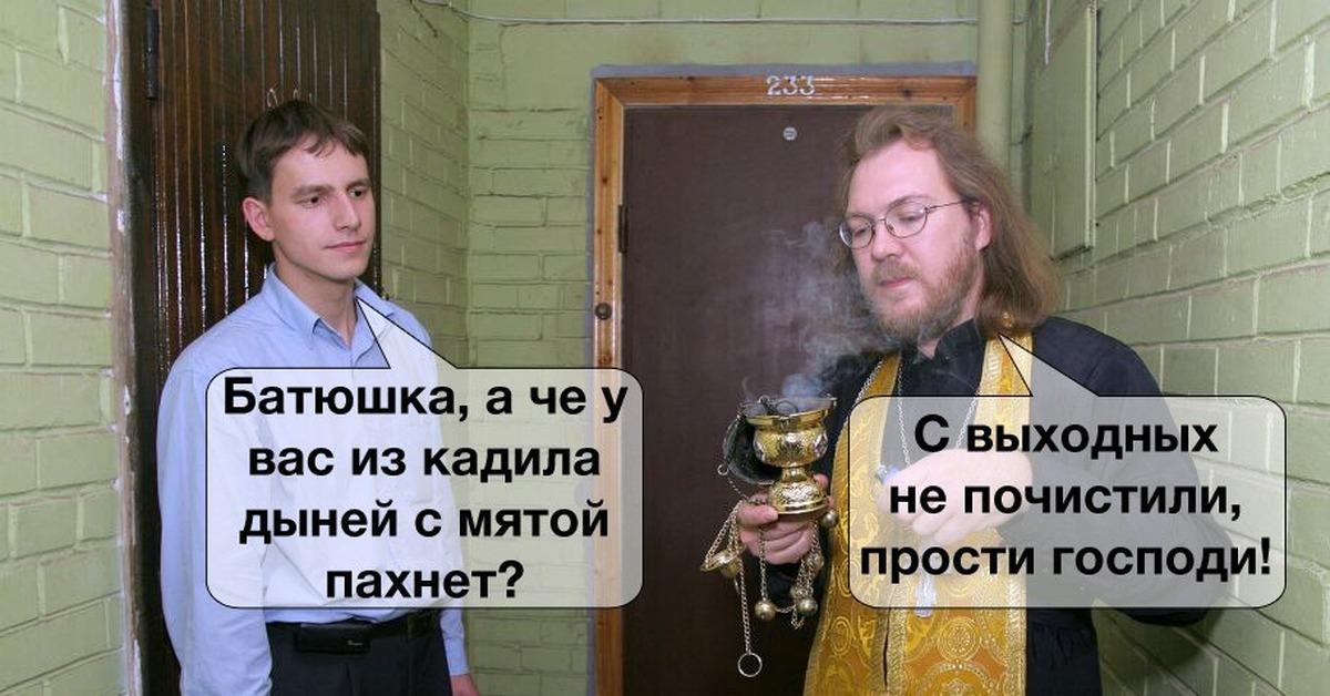 Февраля, картинка священников прикол