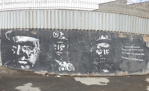 Граффити шахтеры Граффити, Стрит-Арт, Арт, Фотография