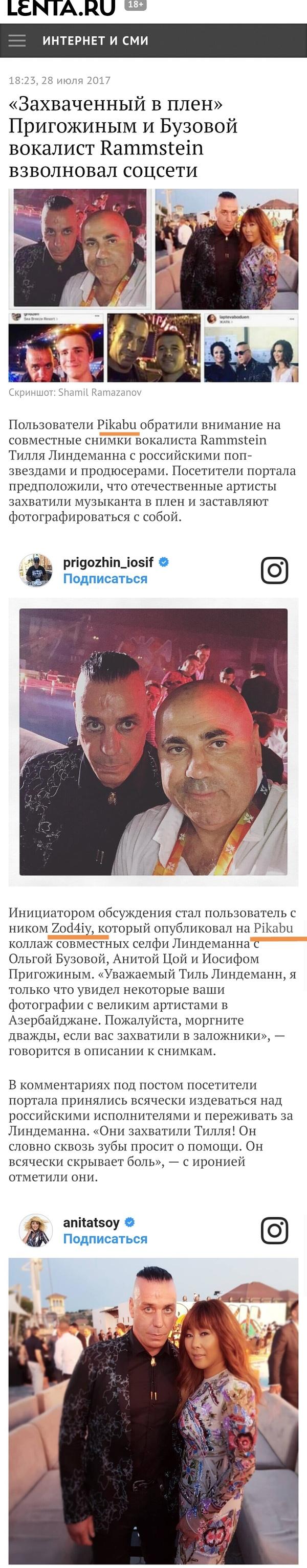 Пикабу на lenta.ru пикабу, лента, Rammstein, длиннопост