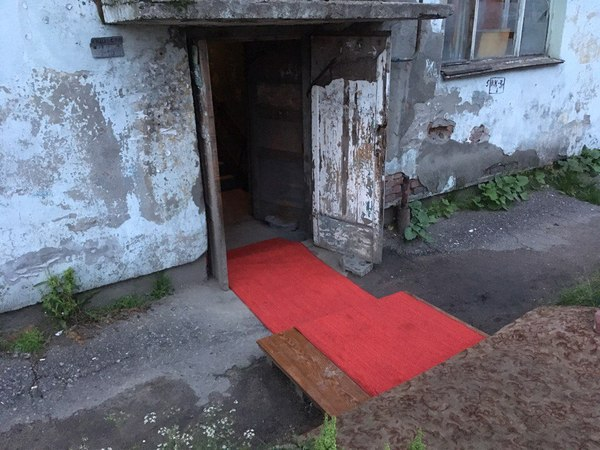 Торжественный случай Ковер, Соседи, Красная дорожка