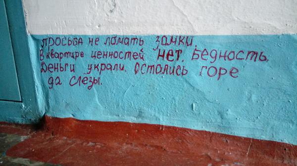 В одном из подъездов вера, надпись