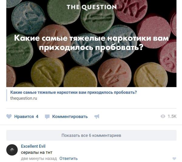 О тяжёлых веществах Комментарии, Вконтакте, Наркотики, Сериалы, Тнт, Вопрос, Вещества, Неожиданно
