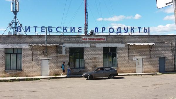 Безудержное веселье в Витебске... безудержное веселие, веселье, Витебск, продукты питания