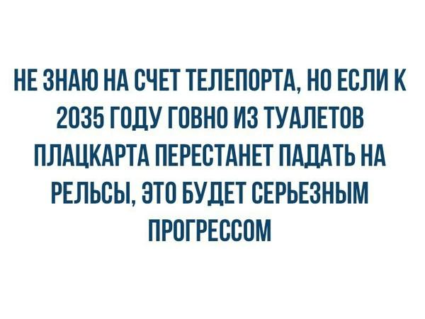 Ржд и будущее