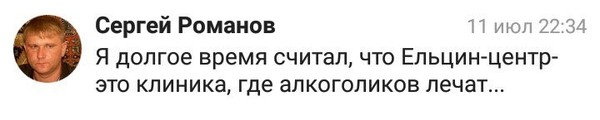 Про Ельцин-центр