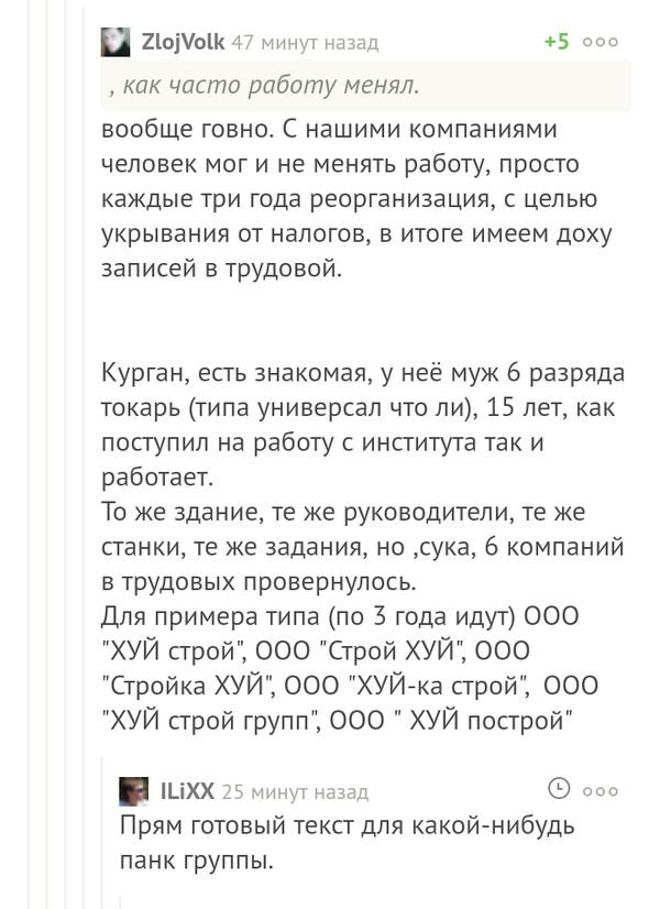 ООО МУД-ка строй Мат, М:, Комментарии, Пикабу, Скриншот
