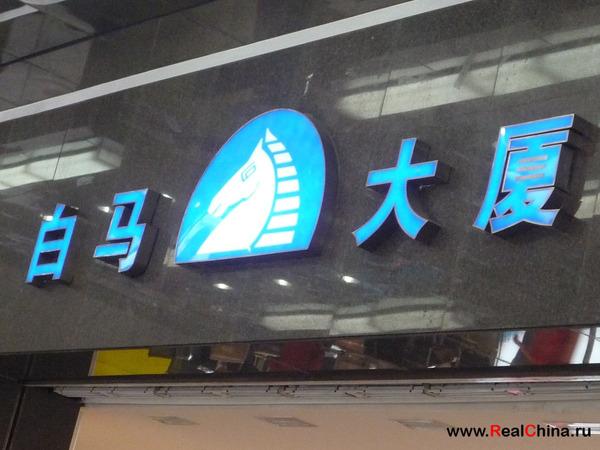 Рынки Гуанчжоу Рынок подделок