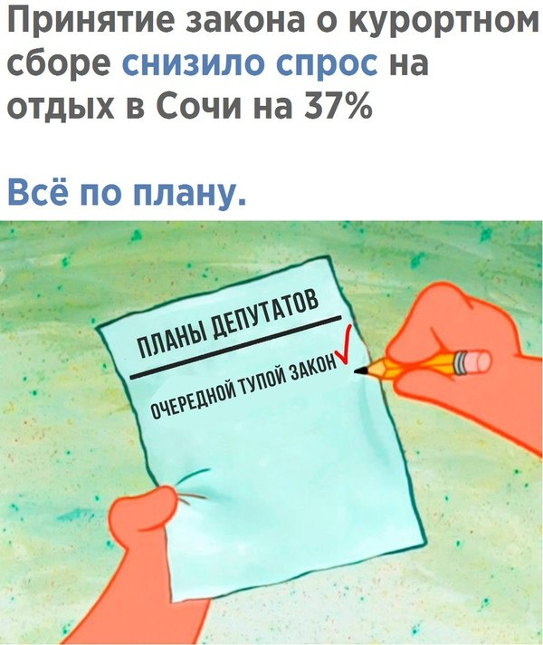 Все по плану) отдых, Сочи, Политика, Прогресс в чистом виде