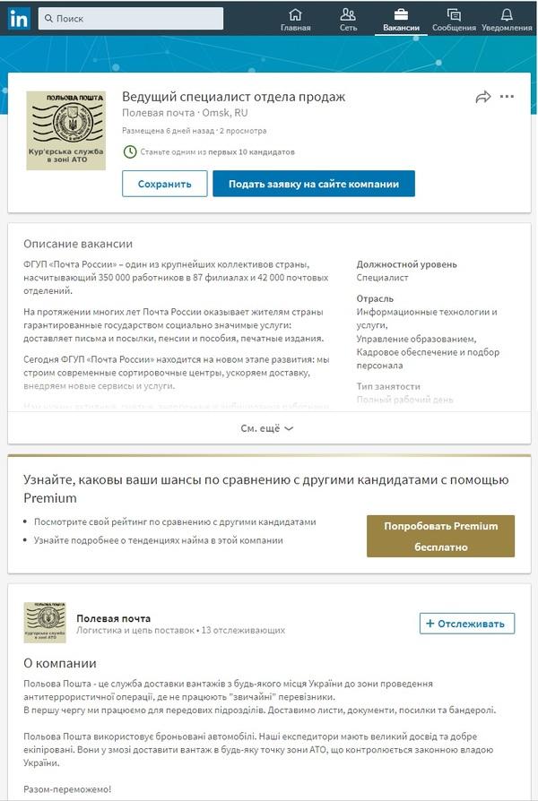 Тайный бизнес Почты России Почта России, АТО, странности, непонятно