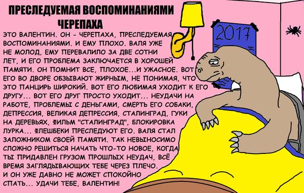 Валентин черепаха, рисунок, воспоминания, депрессия, память, печалька(