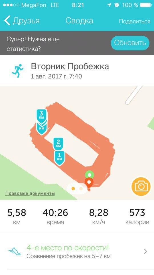 Отчет за 01.08.2017 спорт, Похудение, бег, ActionBlog, длиннопост