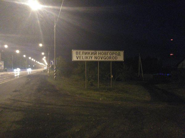 Спб-Москва Санкт-Петербург, Москва, велосипед, туризм, идиотизм, длиннопост, отчёты