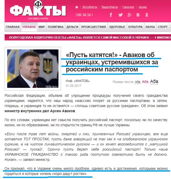"""Этот """"министр"""" порвался. Пора майданить нового. Украина, Россия, Политика, Аваков, УкроСМИ, Скриншот"""