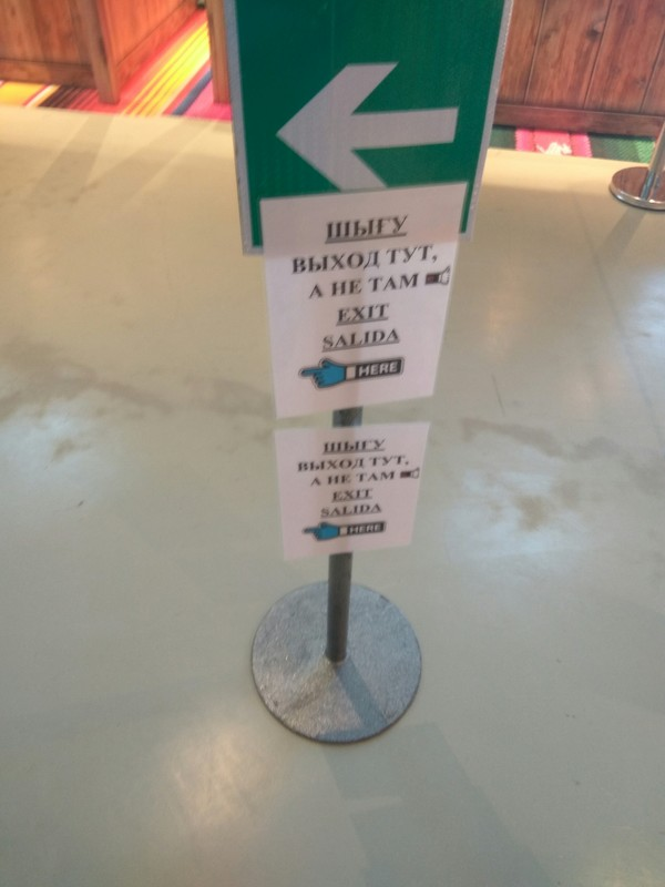 Доходчиво EXPO, Казахстан, табличка, знак