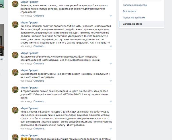 Развод или паранойя? длиннопост, мошенники, Мошенничество, Мошенники в вк, ВКонтакте, Белебей, беспредел