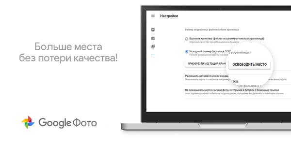 Как освободить место на Google Диске. Google диск, Google фото, полезное