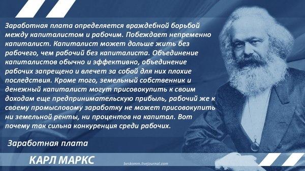 Маркс о противостоянии капиталистов и рабочих Маркс, цитаты, Зарплата, капитализм