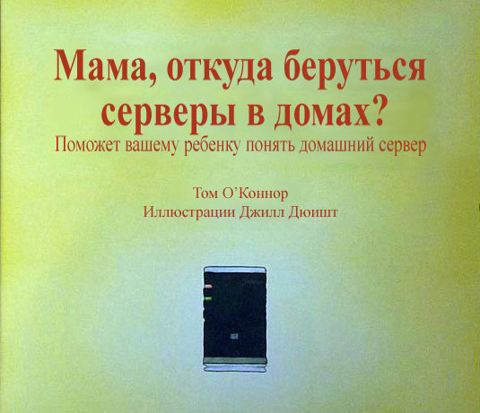 Книжка для детей айтишников. Microsoft, Windows server, Дети, Книги, Длиннопост