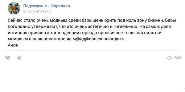 Деградация, сэр. ТП, Коза, Форум, ВКонтакте, длиннопост