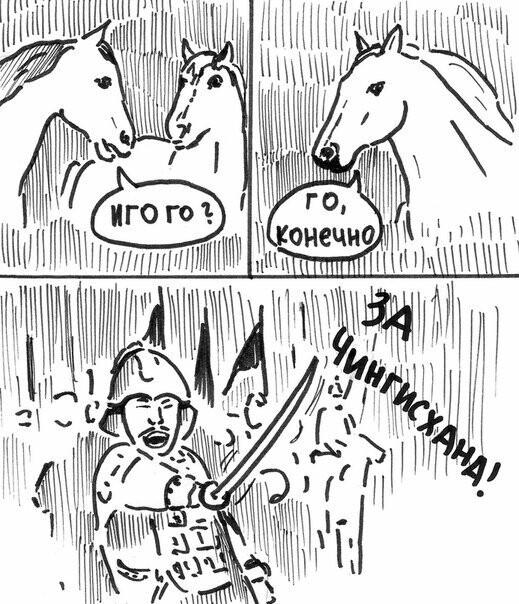 Монголы Монголы, south park, не мое, лошадь