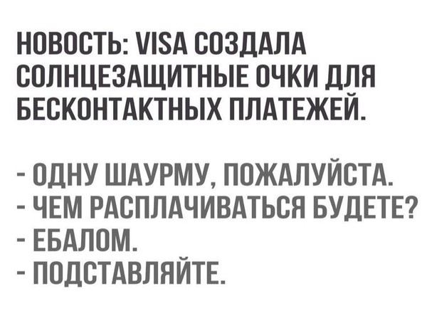 Очень хочется попробовать так оплатить))