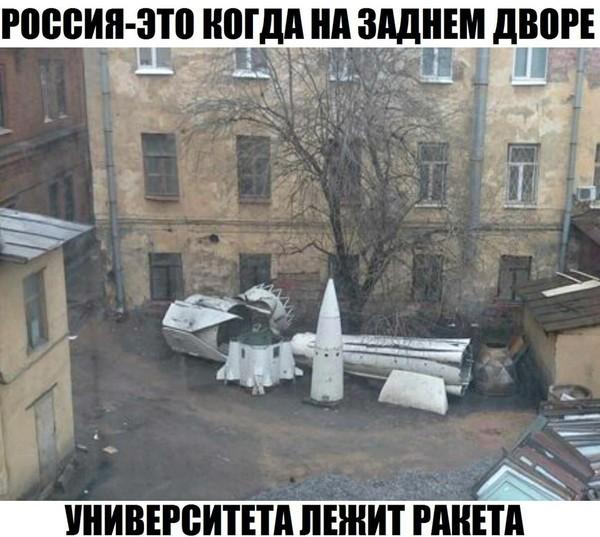 Россия-это...
