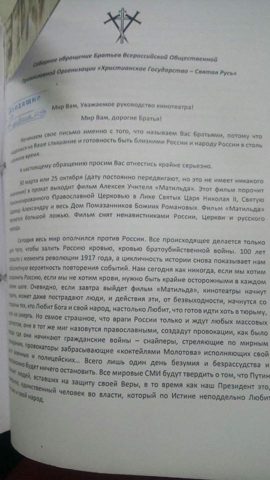 """""""Матильда"""" и угрозы кинотеатрам: теперь и в Омске. матильда, моё, СПГС, кинотеатр, Русское кино, Христианское государство, длиннопост"""