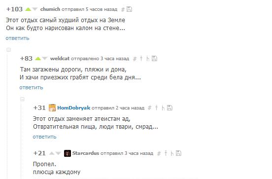Пикабу поэтичный... Абхазия отдых, Песня, Юмор, Абхазия