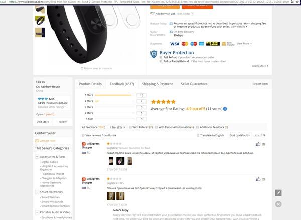 Отзывы и рейтинги на любимом Aliexpress aliexpress, отзыв, покупки в интернете, рейтинг, честность, длиннопост