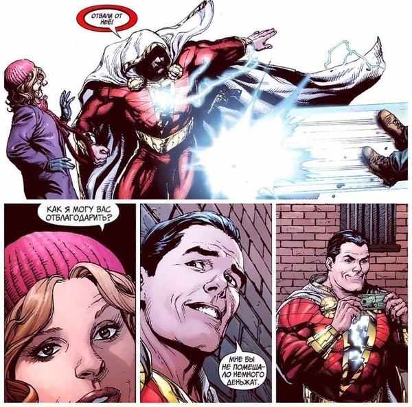 Когда стал супергероем