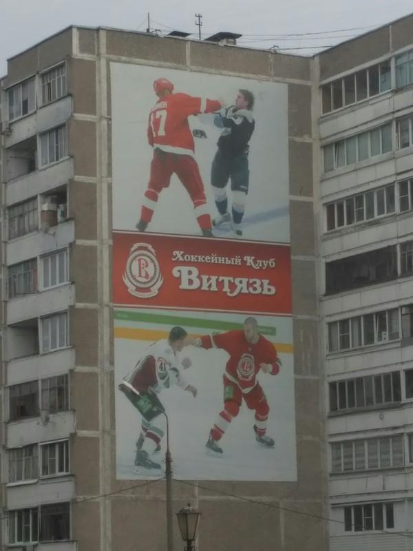 Суровый чеховский хоккей Чехов, хоккей, реклама