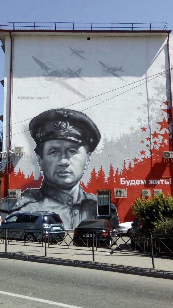 Стрит-арт в Сочи стрит-арт, сочи, В бой идут одни старики