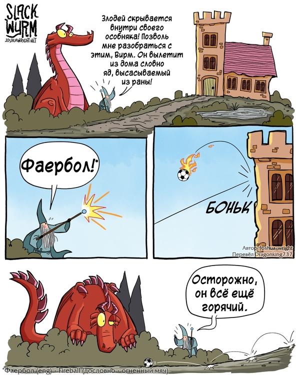 Фаербол Комиксы, joshua-wright, slack wyrm