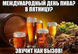 С праздничком вас! Международный день пива, С праздником, Пятница, Выпьем за Любовь