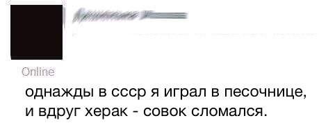 Совок.