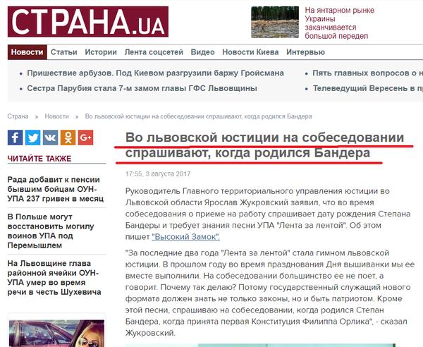 «Где вы видели бандеровцев на Украине?» Украина, 404, политика, Бандера, укроСМИ, скриншот