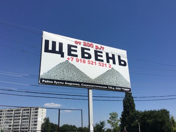 Таганрогская реклама креативная реклама, эротика, баннер