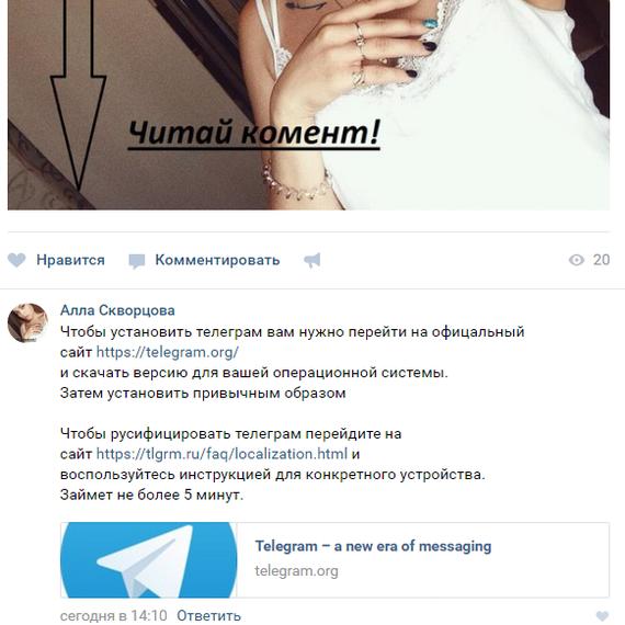 Спам-реклама Telegram? Что? telegram, ВКонтакте, спам, длиннопост