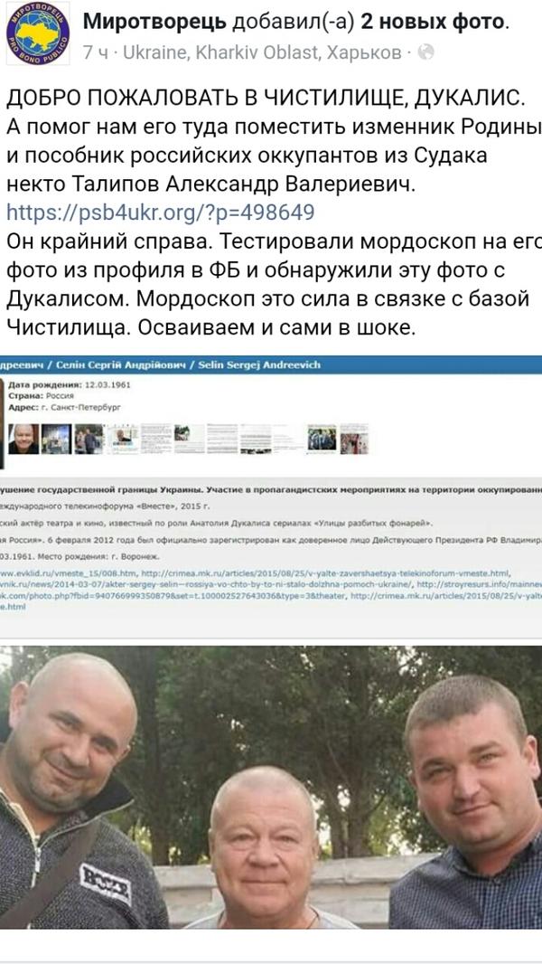 Когда коту делать нечего... Украина, Политика, сайт Миротворец, Кастрюлеголовые, СУГС, что они там курят, укросми, дукалис