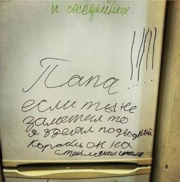 Записка папе :)