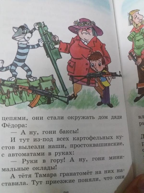 Криминальное простоквашино Я конечно всё понимаю, Но это не понимаю, Простоквашино, Привет читающим тэги, Games of prostokvashino