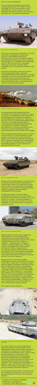 Башня - швейцарский нож. танки, армия, БТР, комплекс активной защиты, Намер, меркава, технологии, новинки, длиннопост