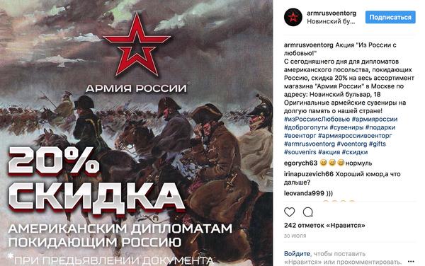 Креативная акция от Армии России