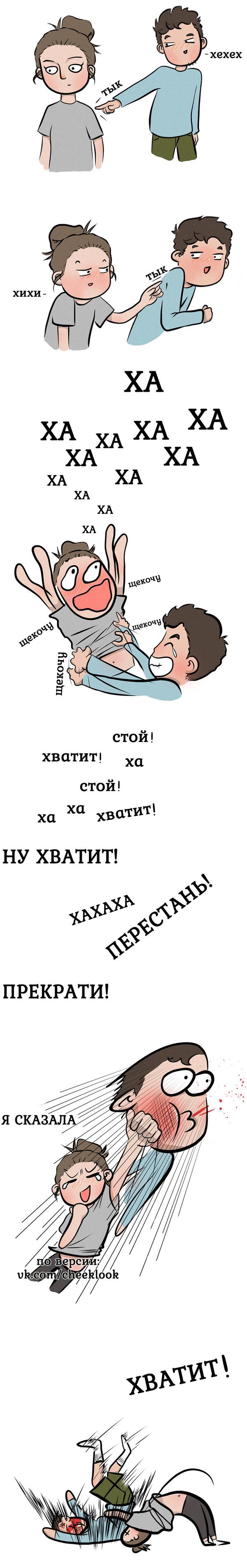 Когда не умеешь вовремя остановиться... Murrz - Tickle Monster Murrz, Комиксы, Щекотка, отношения, парень и девушка, длиннопост