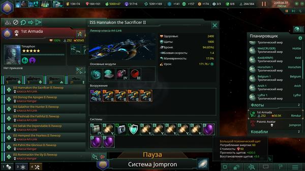 Сегодня я играл за Псиоников(Stellaris) Stellaris, задроты, скука, длиннопост