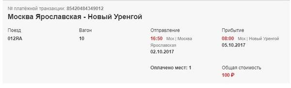 Как купить билет в купе поезда за 100 рублей РЖД, Лайфхак, акция, поезд